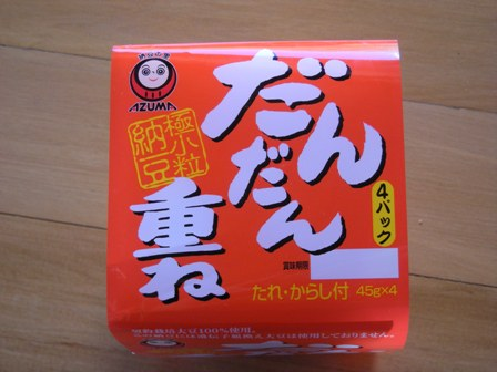 Picture Natto resized for web.jpg